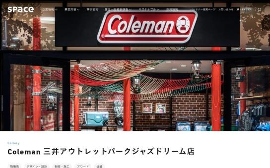 Coleman 三井アウトレットパークジャズドリーム店
