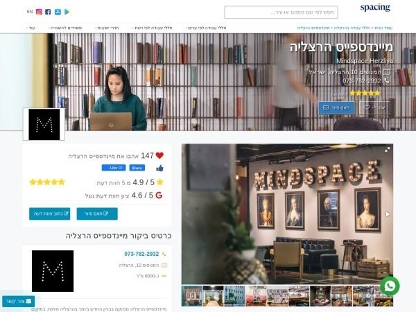Screenshot of www.spacing.co.il
