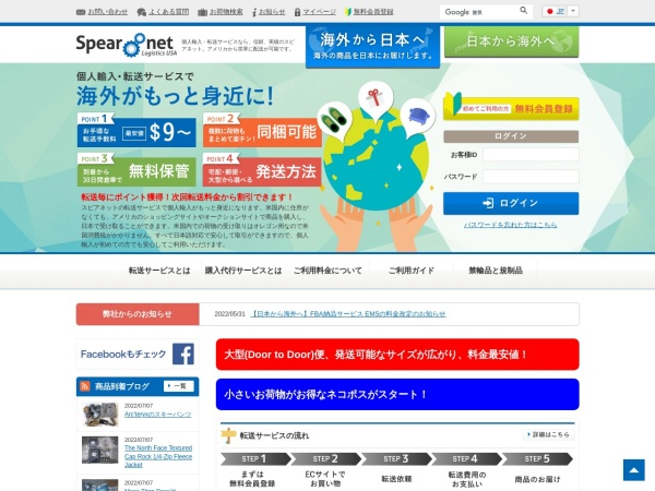 Screenshot of www.spearnet-us.com