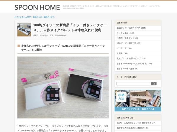 Screenshot of www.spoonhome.com