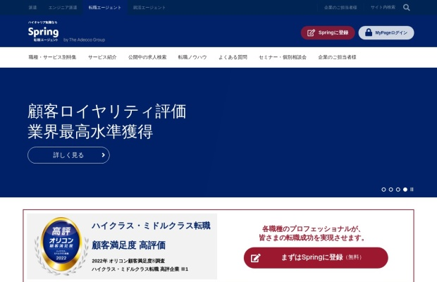 Screenshot of www.springjapan.com