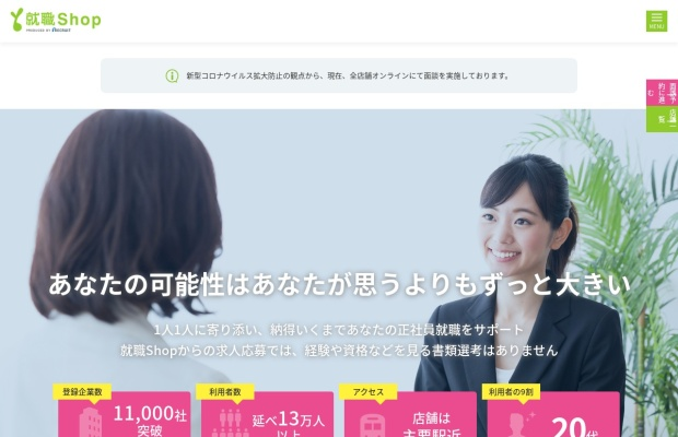 Screenshot of www.ss-shop.jp