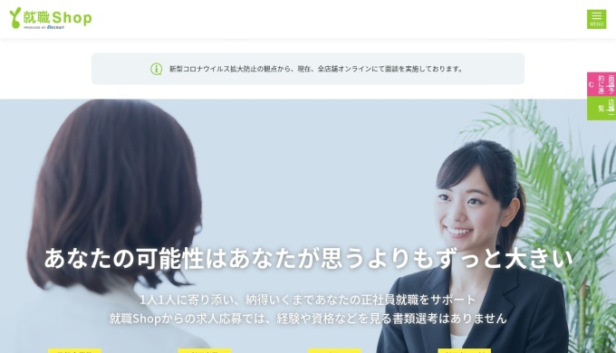 Screenshot of www.ss-shop.jp