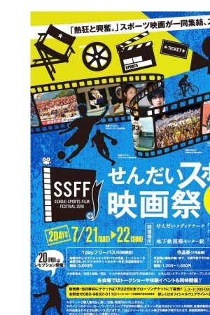Screenshot of www.ssff2019.com