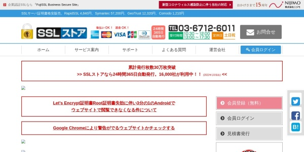 Screenshot of www.ssl-store.jp