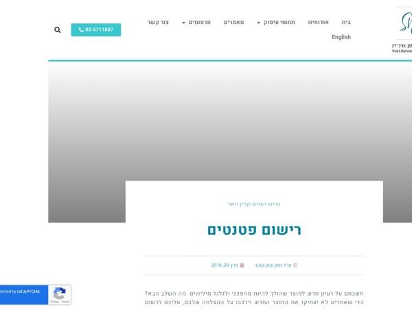 Screenshot of www.ssn-law.co.il