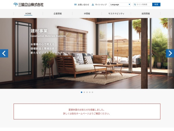 Screenshot of www.st-grp.co.jp