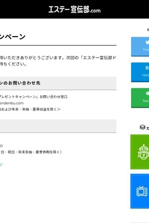 https://www.st-sendenbu.com/campaign/