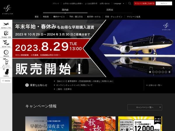 Screenshot of www.starflyer.jp