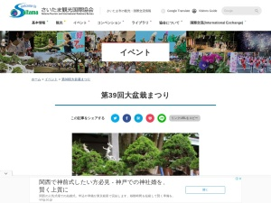 https://www.stib.jp/event/data/daibonsaimatsuri.html