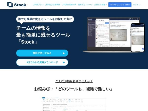https://www.stock-app.info/