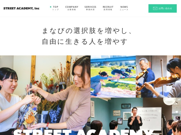 Screenshot of www.street-academy.com