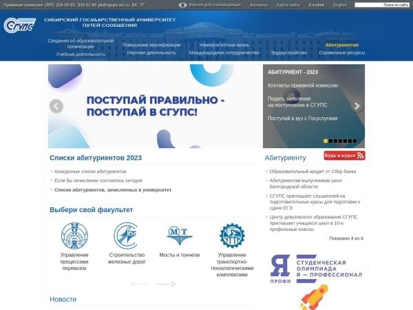 Screenshot of www.stu.ru
