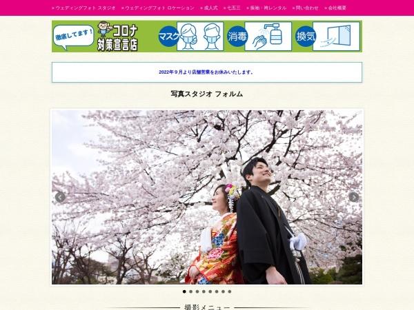 Screenshot of www.studio-phorm.com