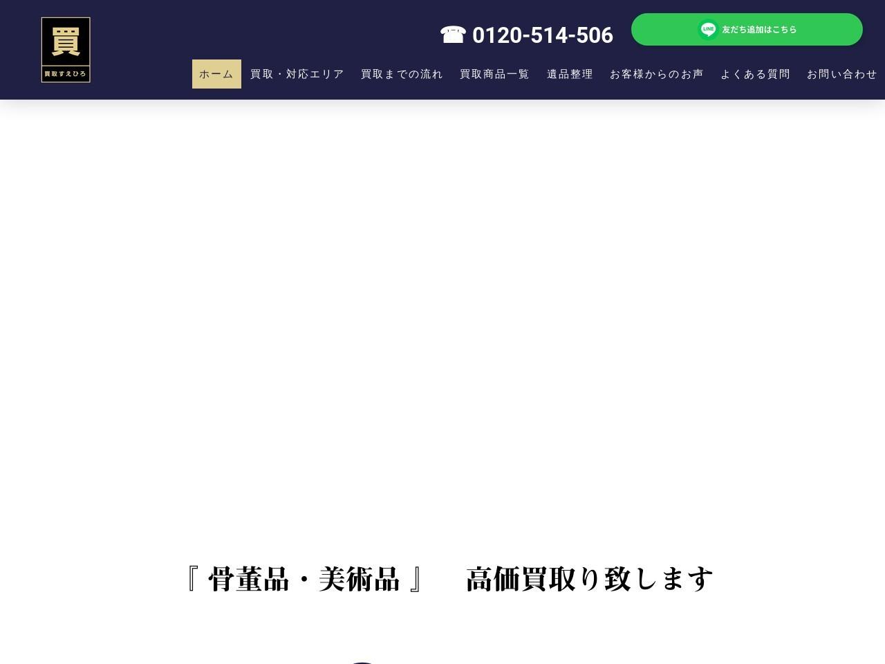 鳥取県鳥取市 買取専門「古美術 すえひろ」 掛軸・茶道具・仏像などの骨董品や金・プラチナ買取 - 鳥取県鳥取市 買取専門 すえひろ 骨董品 高価買取