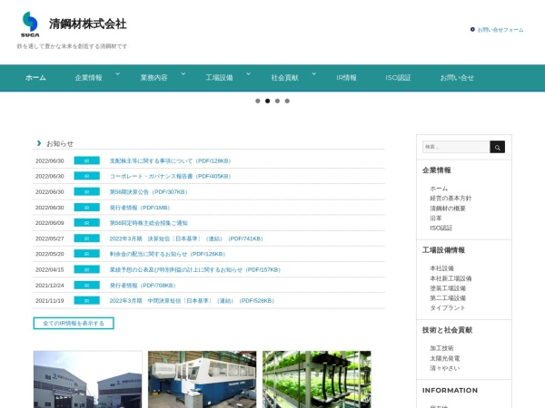 Screenshot of www.suga-steel.com