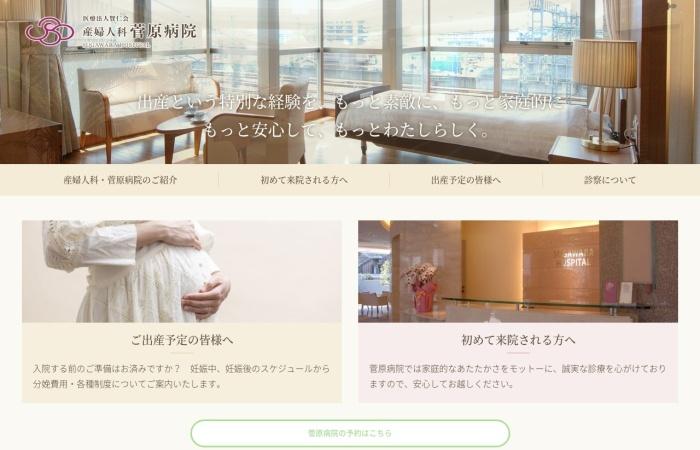 Screenshot of www.sugawara-hp.jp