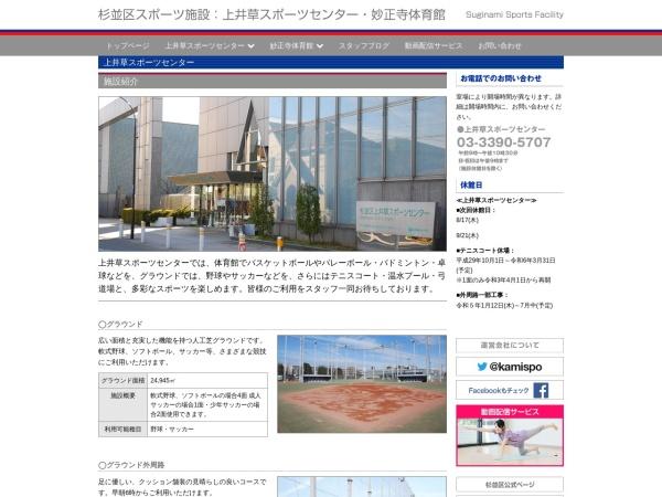 Screenshot of www.suginami-ttm.com