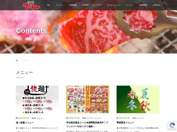 Screenshot of www.sumibiyakiniku.com