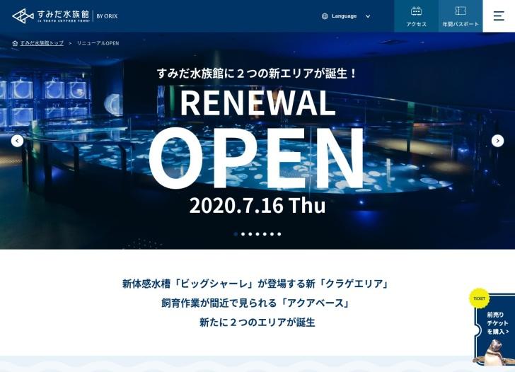 Screenshot of www.sumida-aquarium.com