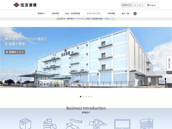 Screenshot of www.sumitomo-soko.co.jp