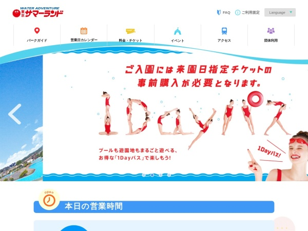 https://www.summerland.co.jp/