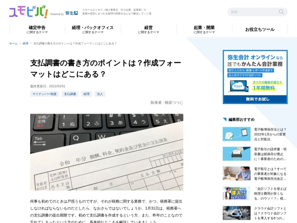 Screenshot of www.sumoviva.jp