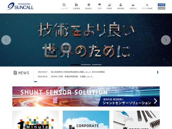 Screenshot of www.suncall.co.jp