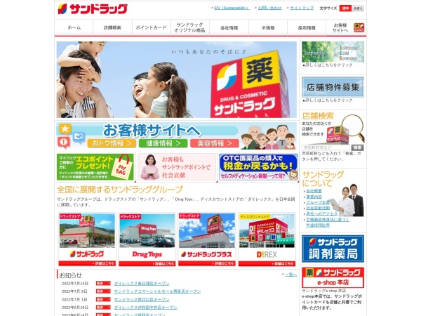 Screenshot of www.sundrug.co.jp