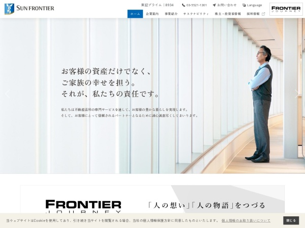 Screenshot of www.sunfrt.co.jp