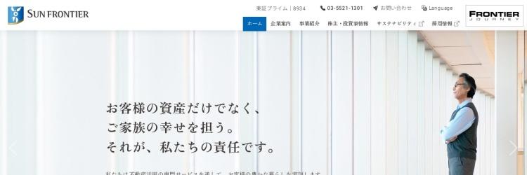 Screenshot of www.sunfrt.co.jp