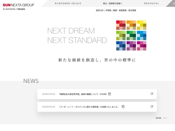 Screenshot of www.sunnexta.co.jp