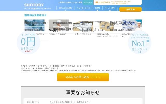 Screenshot of www.suntoryws.com