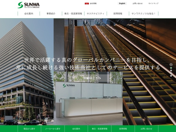 Screenshot of www.sunwa.co.jp