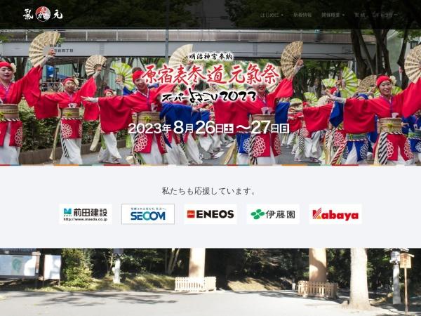 Screenshot of www.super-yosakoi.tokyo