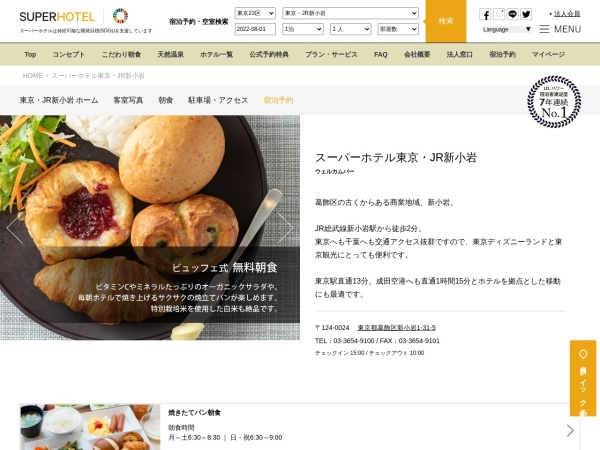 Screenshot of www.superhotel.co.jp