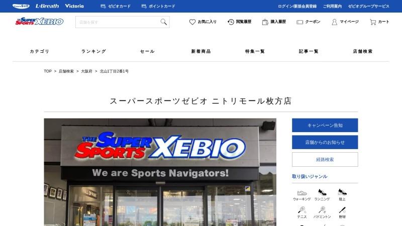 Screenshot of www.supersports.co.jp