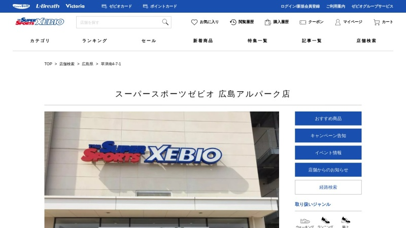 Screenshot of www.supersports.co.jp