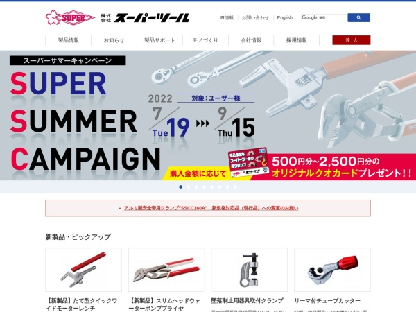 Screenshot of www.supertool.co.jp