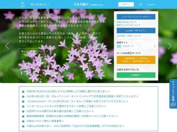 Screenshot of www.surugabank.co.jp