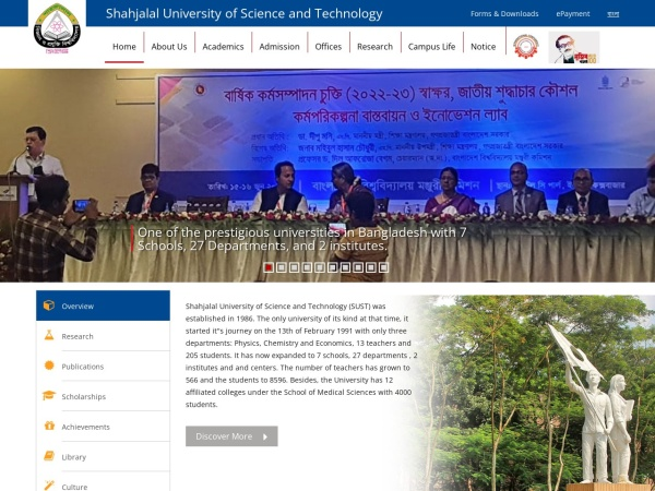 Screenshot of www.sust.edu