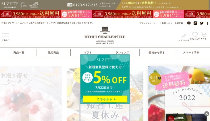 Screenshot of www.suzette-shop.jp