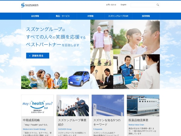 Screenshot of www.suzuken.co.jp