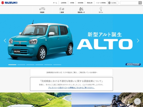 Screenshot of www.suzuki.co.jp