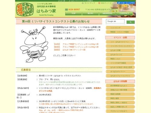 Screenshot of www.suzuki83.com