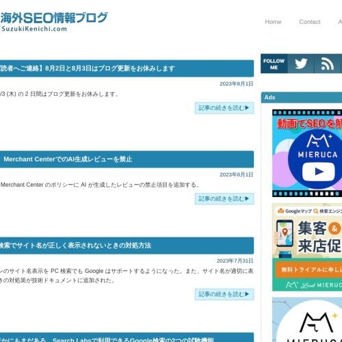 Screenshot of www.suzukikenichi.com