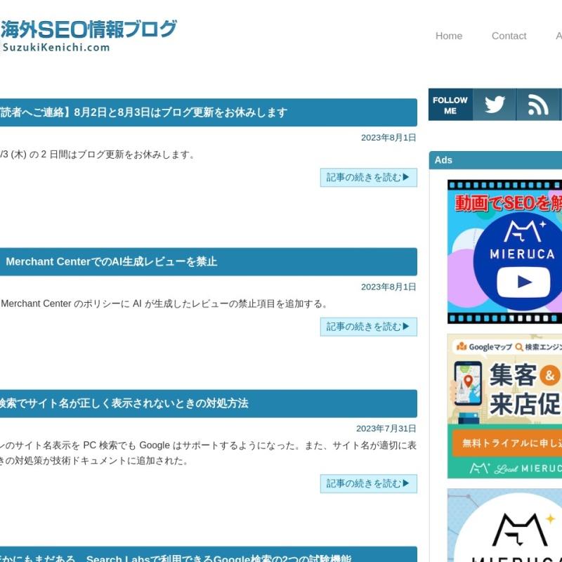 「海外SEO情報ブログ」でSEO Newsを読む
