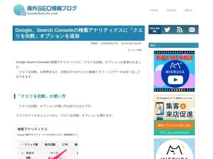 https://www.suzukikenichi.com/blog/google-search-analytics-adds-compare-queries-option/