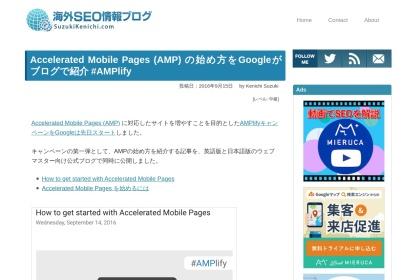 https://www.suzukikenichi.com/blog/how-to-get-started-with-amp/