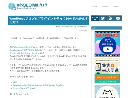 https://www.suzukikenichi.com/blog/how-to-make-your-wordpress-blog-amp-ready/